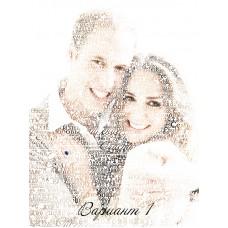 Портрет из слов по фотографии на свадьбу