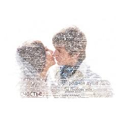 Портрет из слов. Подарок на свадьбу. Передайте чувства при помощи яркой россыпи слов
